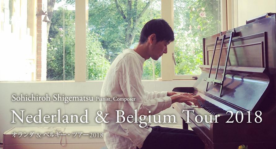 オランダ & ベルギー・ツアー2018