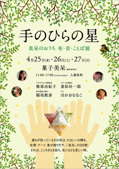 140427_tenohira_omote.jpg