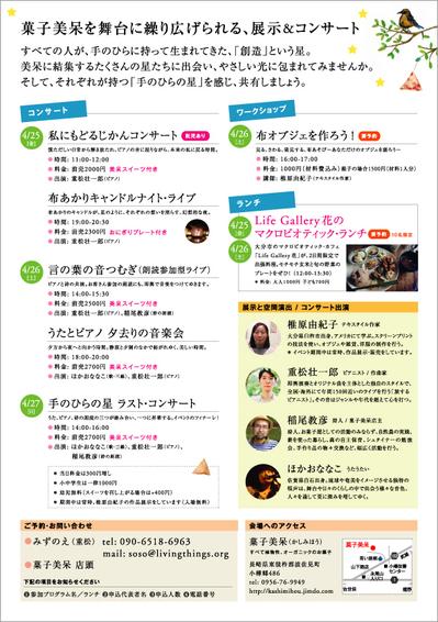 140427_tenohira_ura.jpg