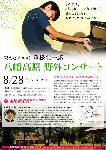 100828_geihoku.jpg
