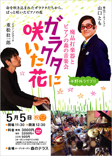 120505_garakuta_omote_s.jpg