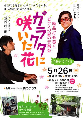 130526_garakuta_omote_s.jpg