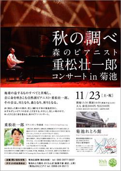 131123_kikuchi.jpg