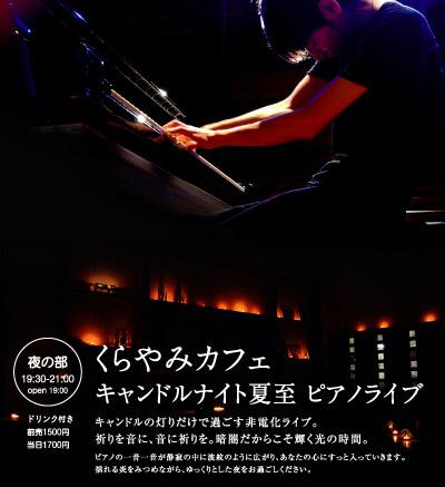 140613_kurayami.jpg