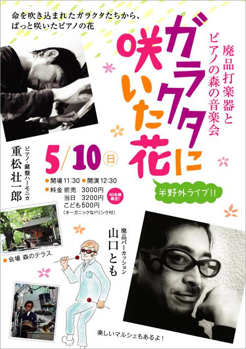150510_garakuta_omote_s.jpg