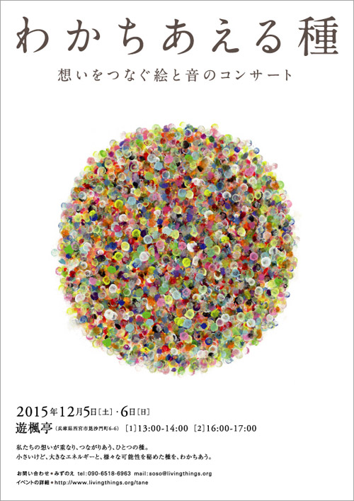 151205_yufutei_omote_s.jpg