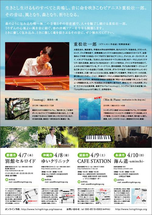 160407_okinawa_ura_s.jpg