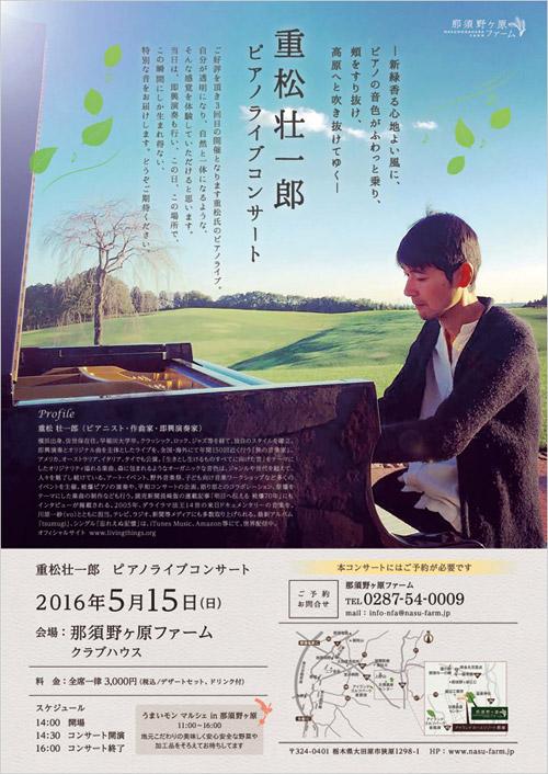 160515_nasu_s.jpg