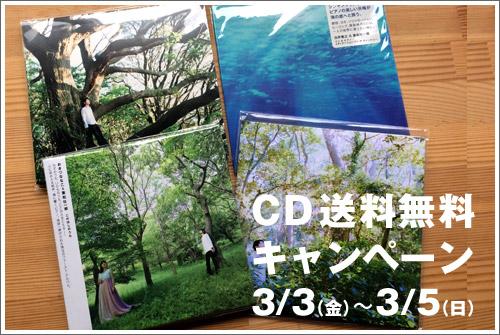170303_cd.jpg