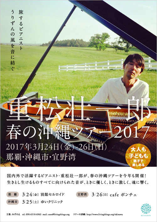 170324_okinawa_omote_s.jpg