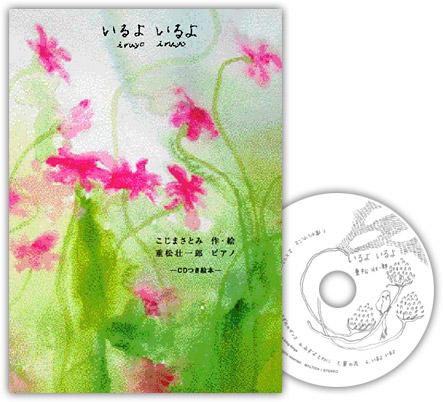 CD付き絵本 ジャケット