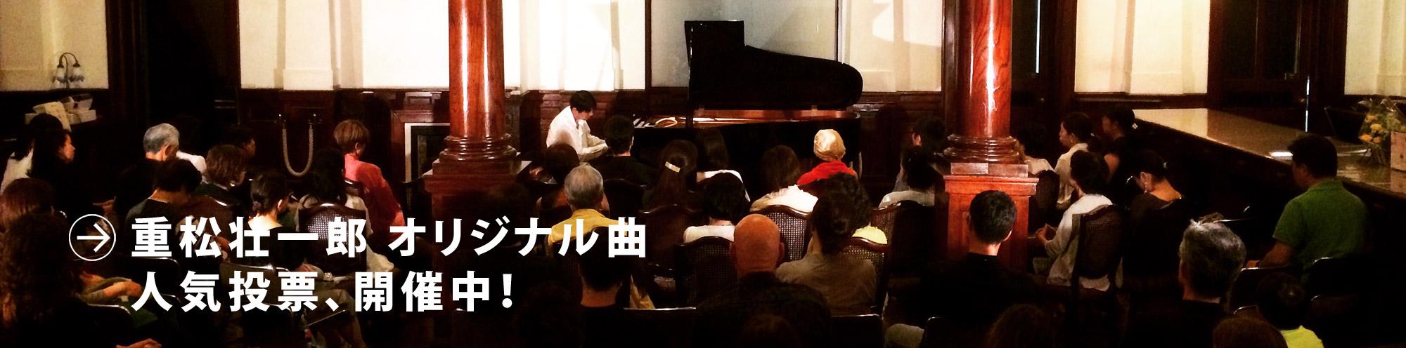 重松壮一郎 オリジナル曲 人気投票、開催中!