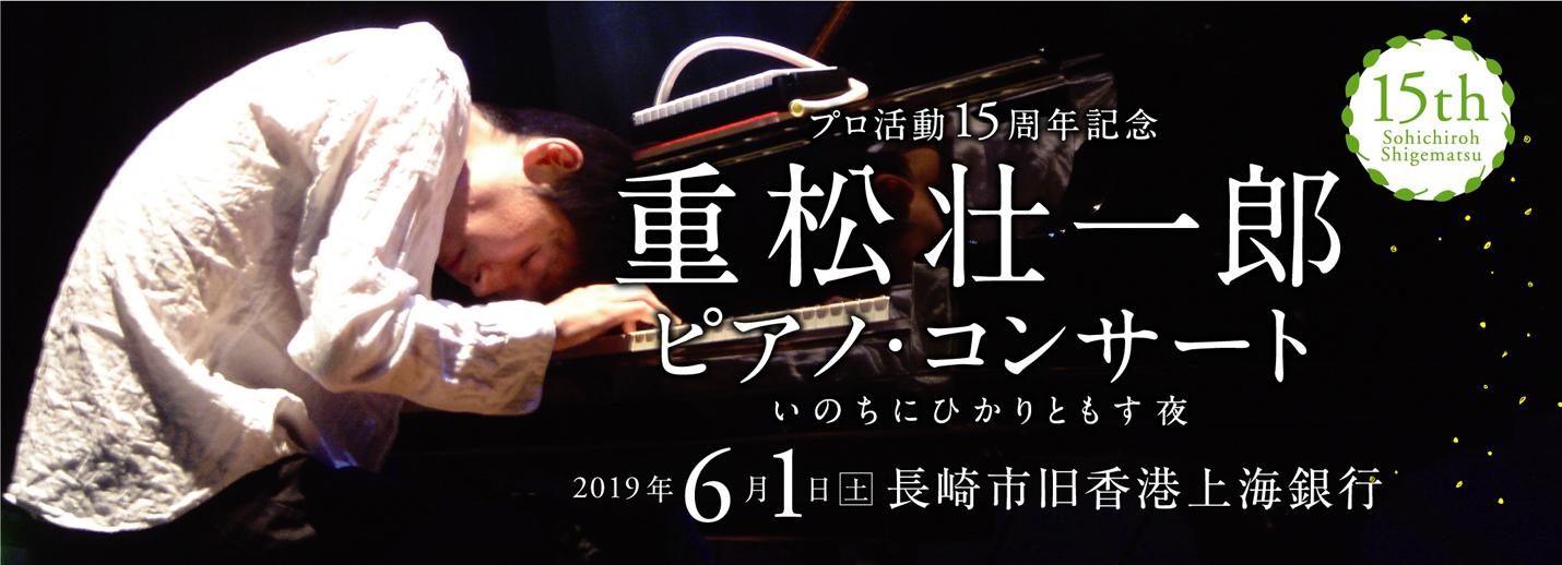 15周年記念コンサート長崎
