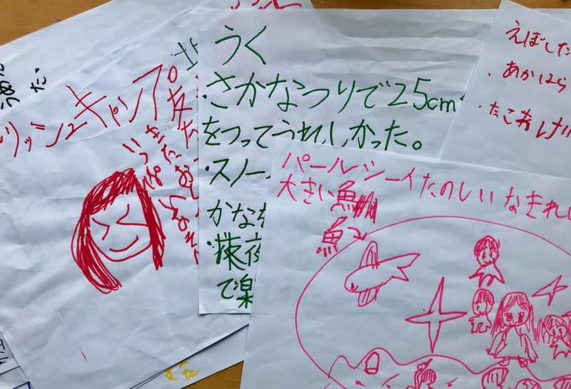 子どもたちの書いてくれた夏の思い出